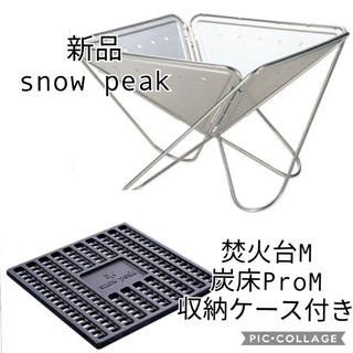 スノーピーク(Snow Peak)の新品スノーピーク焚火台M(収納袋付属)+炭床ProM /snowpeak(ストーブ/コンロ)