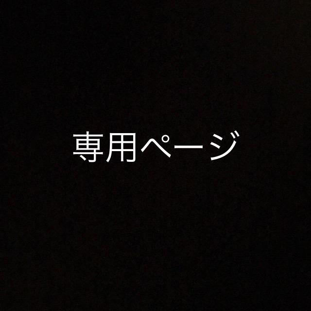 美桜様専用 その他のその他(その他)の商品写真