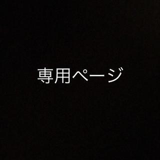 美桜様専用(その他)