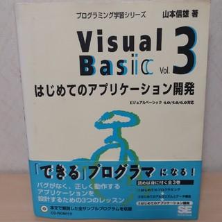 Visual Basic ビジュアルベ-シック4.0/5.0/6.0対応 vol(コンピュータ/IT)