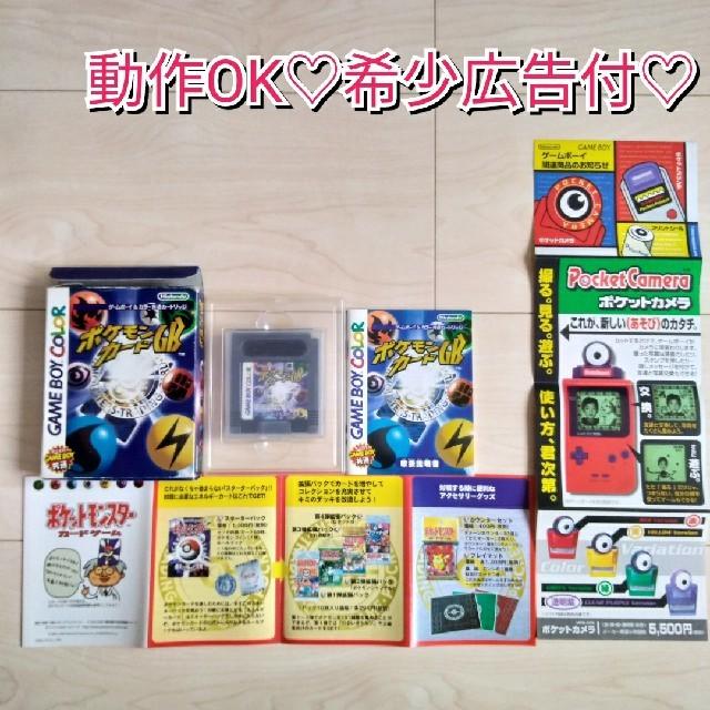 ゲームボーイ(ゲームボーイ)のゲームボーイ GB ポケモンカードGB ポケットモンスター カード中古 エンタメ/ホビーのゲームソフト/ゲーム機本体(携帯用ゲームソフト)の商品写真