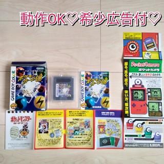 ゲームボーイ - ゲームボーイ GB ポケモンカードGB ポケットモンスター カード中古