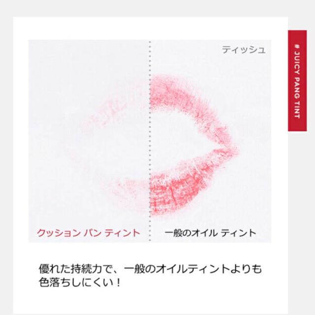 ETUDE HOUSE(エチュードハウス)のジューシー果汁パンティント  コスメ/美容のベースメイク/化粧品(口紅)の商品写真