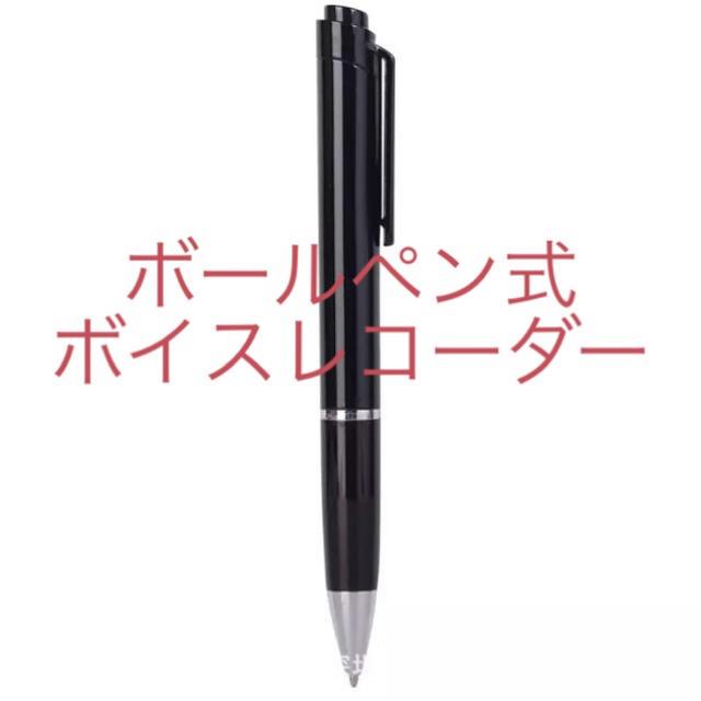 ボールペン型 ボイスレコーダー 8GB の通販 by tr's shop ラクマ