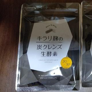 キラリ麹の炭クレンズ生酵素2袋(ダイエット食品)