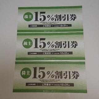 ジーテイスト 株主優待券 3枚(レストラン/食事券)