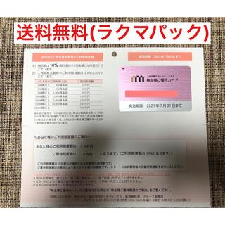 ミツコシ(三越)の三越伊勢丹 株主優待カード(利用限度額30万円)(ショッピング)
