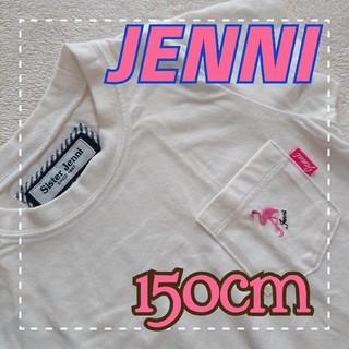 ジェニィ(JENNI)の【JENNI】シスタージェニー★Tシャツ(白) 150cm 半袖(Tシャツ/カットソー)