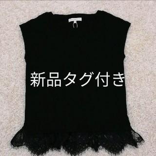 プロポーションボディドレッシング(PROPORTION BODY DRESSING)の新品プロポーションボディドレッシング裾レースリブニットアプワイザーリッシェ(ニット/セーター)