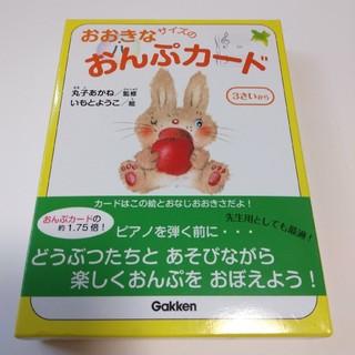 ガッケン(学研)のおおきなサイズのおんぷカード(知育玩具)