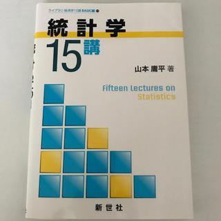 統計学15講(ビジネス/経済)