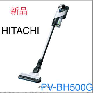 日立 - 新品 HITACHI PV-BH500G パワーブーストサイクロン 掃除機