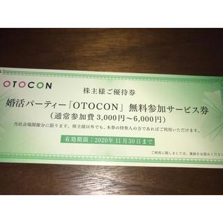 パートナーエージェント 株主優待 OTOCON 無料参加サービス券 1枚(その他)