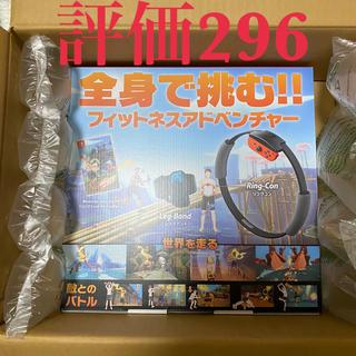 ニンテンドースイッチ(Nintendo Switch)の任天堂 nintendo リングフィットアドベンチャー 新品未使用(家庭用ゲームソフト)