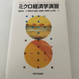 ミクロ経済学演習(ビジネス/経済)