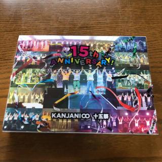 関ジャニ∞ - 関ジャニ∞ 十五祭 DVD 初回限定版