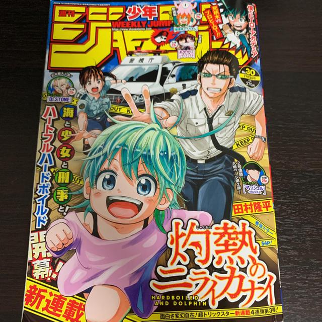 少年 ジャンプ 最 新刊