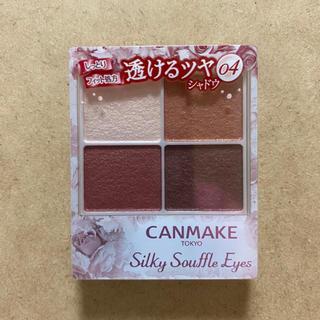 キャンメイク(CANMAKE)の04サンセットデート♡キャンメイク シルキースフレアイズ(アイシャドウ)