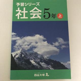 予習シリーズ 社会5年(語学/参考書)