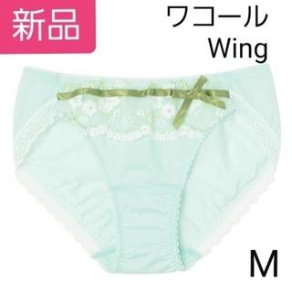 ウィング(Wing)の新品 ウイング ワコール Wing Wacoal ショーツ レディース M (ショーツ)