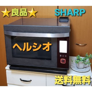 SHARP - SHARP シャープ  ヘルシオ ウォーターオーブン   AX-PX2-R