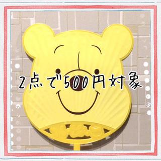 Disney - 【2点500円対象】くまのプーさん うちわ 団扇 第一生命 ノベルティ 非売品