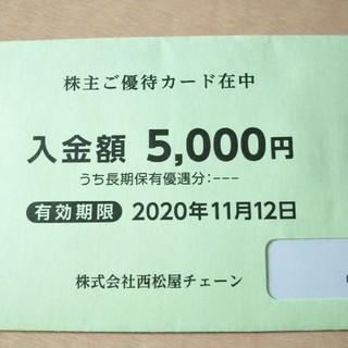 ニシマツヤ(西松屋)の西松屋 株主優待券 5000円(ショッピング)