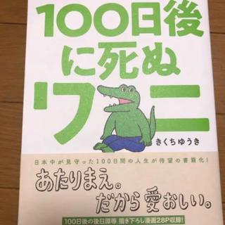100日後に死ぬワニ(その他)