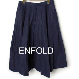 エンフォルド(ENFOLD)のエンフォルドENFOLDロングスカート(ロングスカート)