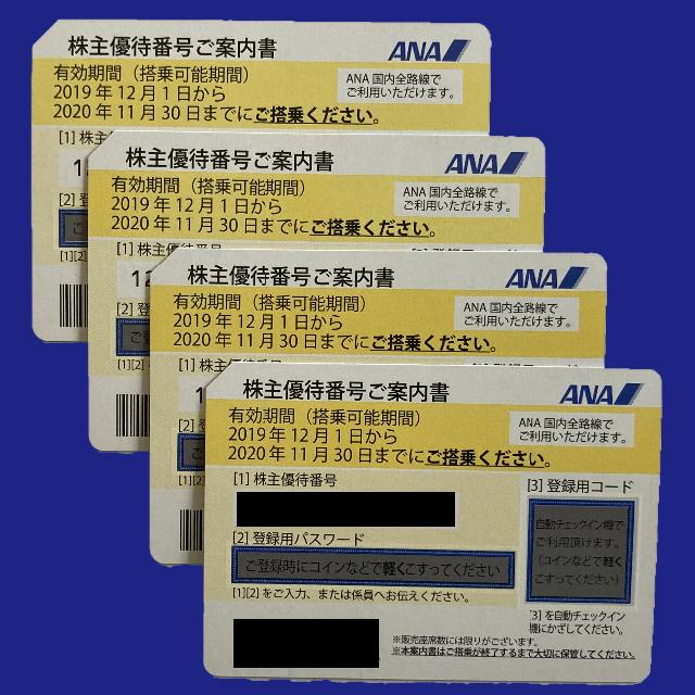 ANA(全日本空輸)(エーエヌエー(ゼンニッポンクウユ))のANA全日空株主優待 2020年11月30まで 4枚セット チケットの乗車券/交通券(航空券)の商品写真