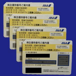 ANA(全日本空輸) - ANA全日空株主優待 2020年11月30まで 4枚セット