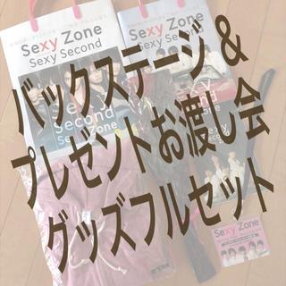 Sexy Zone - 【バクステ】Sexy Zone 中島健人 菊池風磨 佐藤勝利 松島聡 マリウス葉