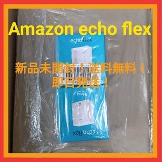 エコー(ECHO)のAmazon echo flex ×2 新品未開封(スピーカー)