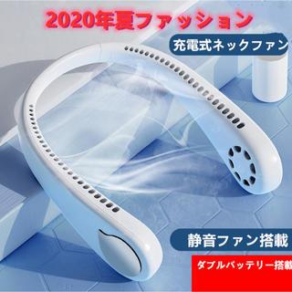 首掛け扇風機 ネッククーラー ウェアラブル 携帯 ハンディ 首かけ扇風機