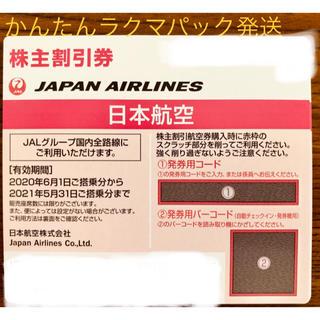 JAL(日本航空) - JAL(日本航空)株主優待