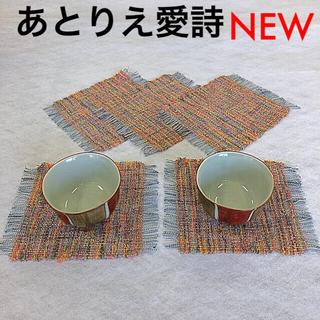 オリジナル(Original)の機織り コースター 日本製 5枚 ハンドメイド(キッチン小物)
