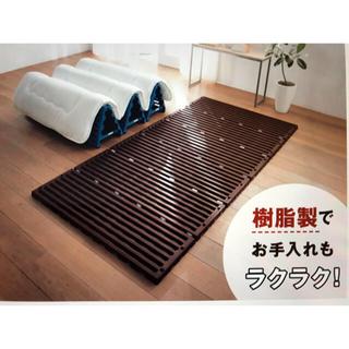 ベルメゾン(ベルメゾン)の軽量樹脂すのこベッド(布団も干せる)(すのこベッド)