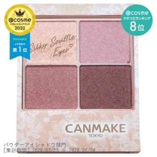 キャンメイク(CANMAKE)のキャンメイク シルキースフレアイズ 05 完売品(アイシャドウ)