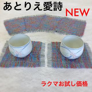 オリジナル(Original)の機織り コースター6枚 日本製 ハンドメイド(キッチン小物)