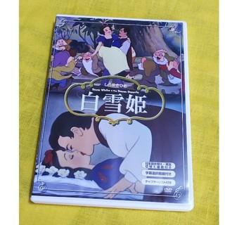 ディズニー(Disney)のディズニー 白雪姫 DVD(キッズ/ファミリー)