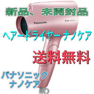 Panasonic - 【新品、未開封品】パナソニック ナノケア  ヘアードライヤー ペールピンク