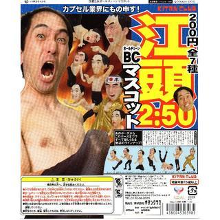 タカラトミーアーツ(T-ARTS)の【即購入可】江頭2:50 ボールチェーンマスコット全7種セット(お笑い芸人)