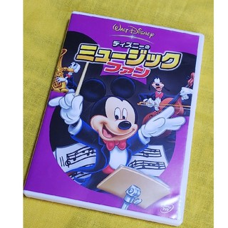 ディズニー(Disney)のディズニー ミッキー DVD ①(キッズ/ファミリー)