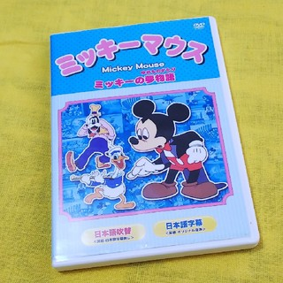 ディズニー(Disney)のディズニー ミッキー DVD ②(キッズ/ファミリー)