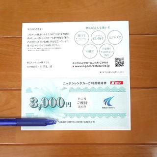 ニッポンレンタカー 利用優待券 3000円分(その他)