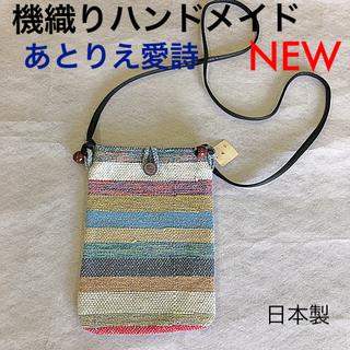 オリジナル(Original)の機織り ポーチ 日本製 ショルダーバッグ ポシェット(バッグ)