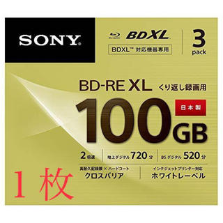 ソニー(SONY)の【1枚】 SONY ソニー BD-RE XL 2倍速 未使用 開封済み(その他)