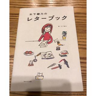 木下綾乃のレタ-ブック(住まい/暮らし/子育て)