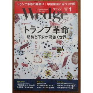 wedge ウェッジ 2017年1月号「特集:トランプ革命」(ニュース/総合)