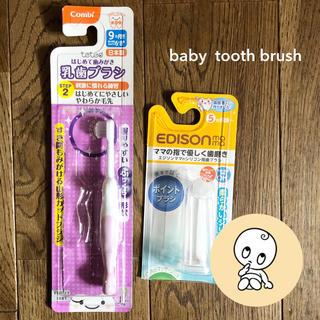 combi - 赤ちゃん歯ブラシ2種類